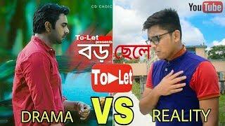 Boro chele part-2 ll (reality vs drama) ll to let