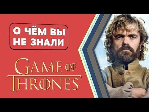 Игра Престолов (6 сезон) / Game of Thrones (6 season) - факты [О чём Вы не знали]