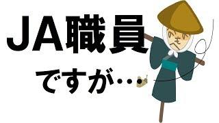 【農協】JAで働いてるけど質問ある?