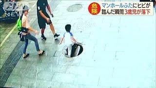 マンホールふたにヒビが 踏んだ瞬間3歳児が落下(19/08/06)