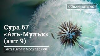 "Сура 67 «Аль-Мульк ""Власть""»  9 аят | Абу Имран | Таджвид | Коран |"