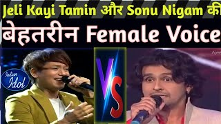 Jeli Kayi Tamin और  Sonu Nigam की बेहतरीन Female Voice