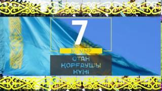 7 мая день защитника отечества с казахскими орнаментами
