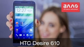 Видео-обзор смартфона HTC Desire 610(Купить смартфон HTC Desire 610 вы можете, оформив заказ у нас на сайте ..., 2014-07-09T09:02:24.000Z)