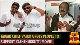MDMK Chief Vaiko urges people to Support Kaththukkutti movie spl hot tamil video news 25-09-2015 Thanthi TV