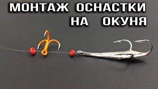 Мега Уловистая Блесна на Окуня Монтаж Оснастки на Окуня КРАБИК