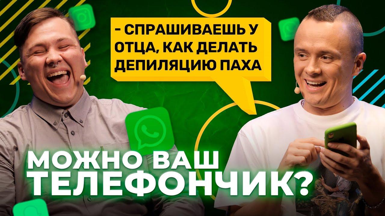 Можно ваш телефончик? 23 выпуск от 08.07.2021 Соболев сорвал голос от веселых приколов, но продолжил