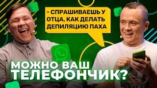 Можно ваш телефончик Соболев сорвал голос от веселых приколов но продолжил жить. Серия 23