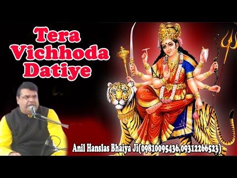 Tera Vichhoda Datiye || Latest Punjabi Mata Bhajan 2016 || 18th Mata Ki Chowki || Anil Hanslas Ji
