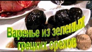 ВАРЕНЬЕ Из Зеленых ГРЕЦКИХ ОРЕХОВ  Рецепт приготовления варенья