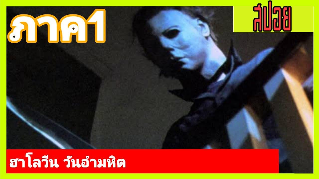 ฮาโลวีน วันอำมหิต | สปอยหนังเก่า halloween ฮาโลวีน วันอำมหิต ภาค1 (1978)
