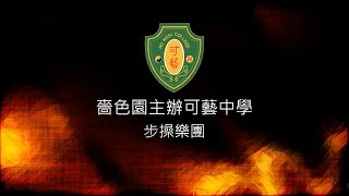 Publication Date: 2020-07-04 | Video Title: Ho Ngai College Marching Band