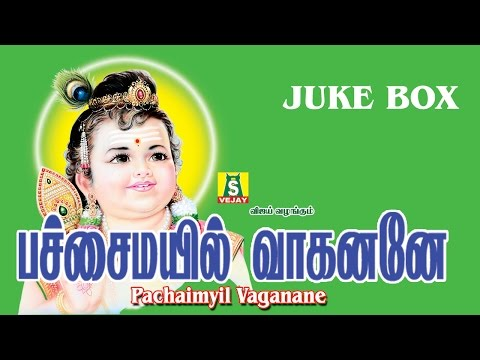 PACHAIMAYIL VAGANANE JUKEBOX  SUPER HIT MURUGAN KAVADI SONGS