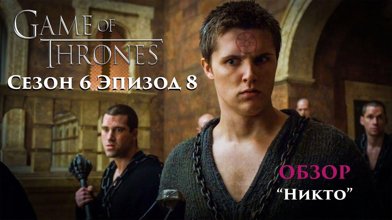 игра престолов 1 сезон на английском с субтитрами
