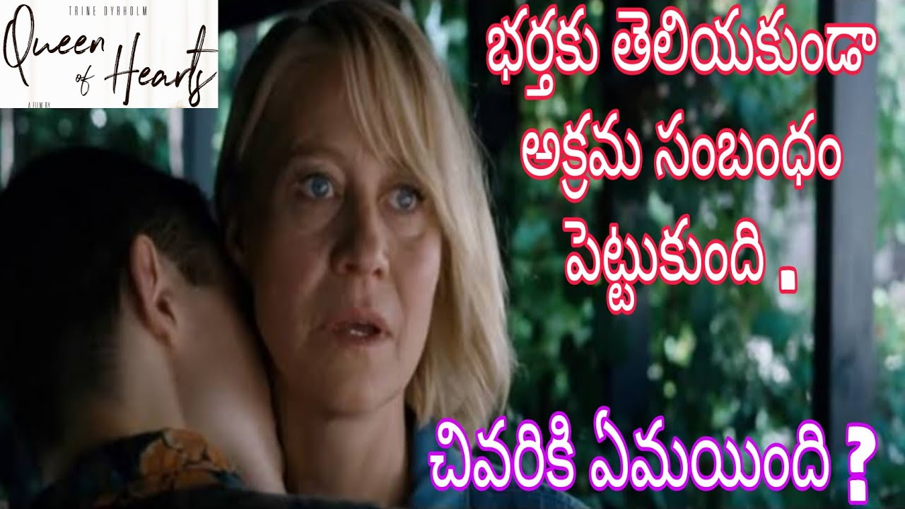 "Download ""Queen of hearts"" full movie explained in Telugu 