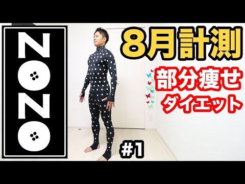 【部分痩せ】ZOZOSUITダイエット開始!部分痩せ運動方法を一挙公開!8月計測#1