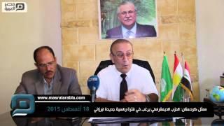 مصر العربية | ممثل كردستان: الحزب الديمقراطي يرغب في فترة رئاسية جديدة لبرزاني