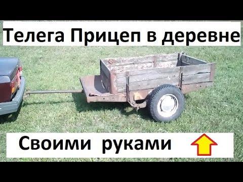 Телега для мотоблока телега для авто своими руками. Жизнь в деревне.