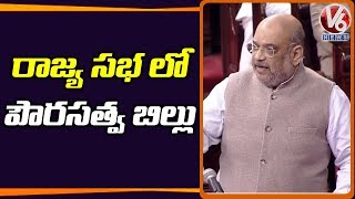 Union Home Minister Amit Shah Moves Citizenship Amendment Bill In Rajya Sabha  Telugu News