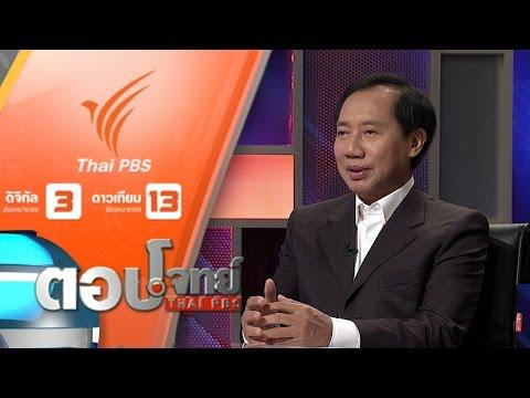 """ตอบโจทย์ : ยุทธศาสตร์ """"เพื่อไทย""""...? เกมการเมือง """"รีเซ็ต"""" (17 ส.ค 59)"""