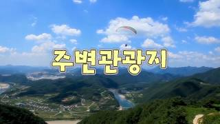 청풍(CheongPung )유스호스텔 홍보동영상