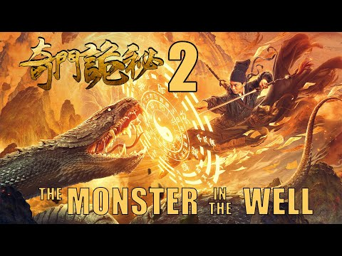 [Full Movie] 奇门诡秘 The Monster in The Well 2, Eng Sub 深渊之门 | Fantasy Action film 奇幻动作片 HD