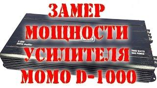 Замер мощности усилителя MOMO D 1000  в 2 ома в реальных условиях автозвук своими руками