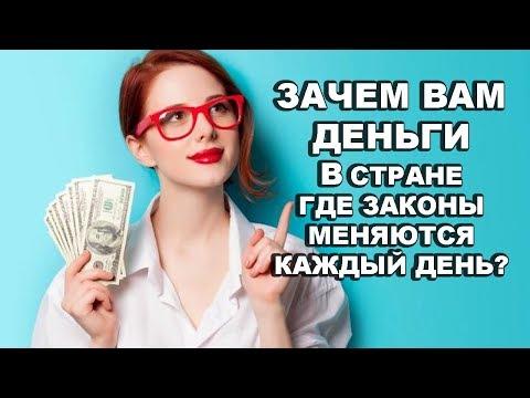 Зачем Вам Деньги ? В Стране Где Законы Меняются Каждый День....