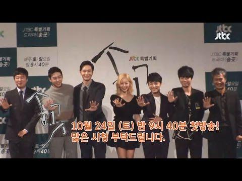JTBC 특별기획