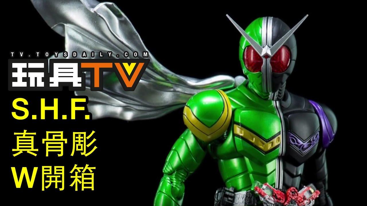 玩具TV S01 EP01 P2 - Bandai S.H.F. 真骨彫幪面超人W - YouTube