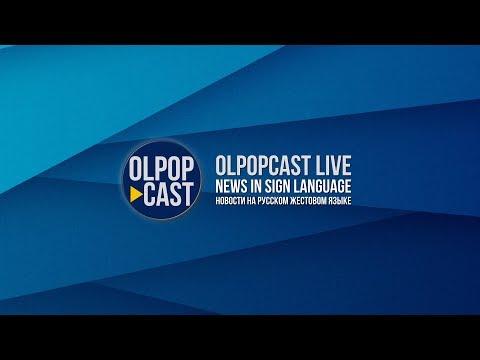 OlpopCast - на
