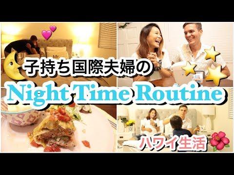 【国際夫婦 】のんびりなナイトタイムルーティン!!!!!!【Our Night Time Routine!!】ハワイ主婦ルーティン|国際夫婦|ご飯の支度