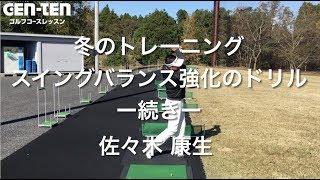 冬のトレーニング スイングバランス強化のドリル-続き- 佐々木康生 thumbnail
