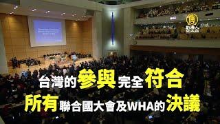 歐逾百議員致函歐盟27國 籲世衛邀陳時中WHA