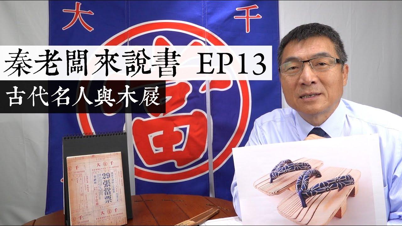 秦老闆來說書第十三集 古代名人與木屐 - YouTube
