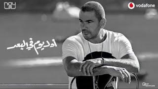 اغنيه اول يوم في البعد عمرو دياب 2019💙