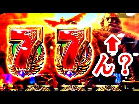 19/05/15「天井到達からのプレミアム演出ゼウス降臨」引きは弱いのか強いのかよくわかりません ミリオンゴッド 神々の凱旋