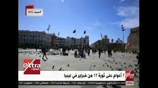 غرفة الأخبار  7 أعوام على ثورة 17 من فبراير في ليبيا