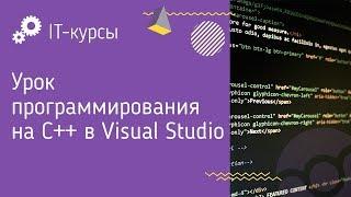 Урок программирования на C++ в Visual Studio