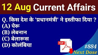 Next Dose #884   12 August 2020 Current Affairs   Daily Current Affairs   Current Affairs In Hindi