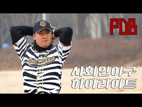 PDB 사회인야구 하이라이트 '박빙의 명승부'