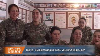 Վազգեն Սարգսյանի անվան ռազմական համալսարանը համալրվել է նաեւ կուրսանտ աղջիկներով