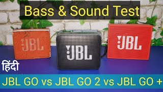 JBL GO PLUS vs JBL GO 2 vs JBL GO Full comparision and bass test/ sound comparision 🔥