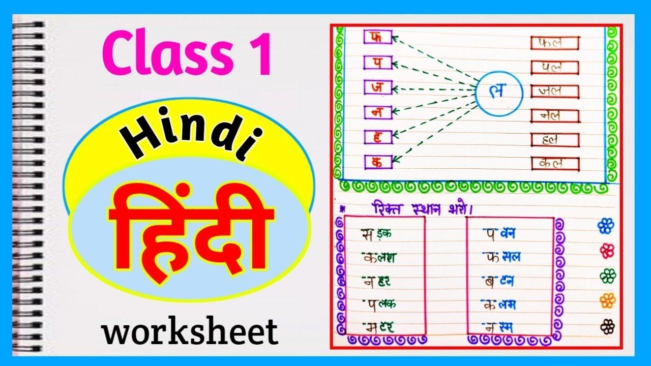 🔴 Class 1 Hindi Worksheet । Hindi Worksheet for class 1 । Class 1 के लिए  Hindi Worksheet 🔴 - YouTube [ 720 x 1280 Pixel ]