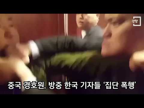 [경향신문] 중국 경호원, 방중 한국 기자들 '집단 폭행'