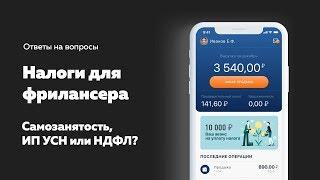 Налоги для фрилансера   Ответы на вопросы подписчиков