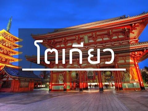 เที่ยวโตเกียว ทัวร์โตเกียว 10 สถานที่ท่องเที่ยวโตเกียวด้วยตัวเอง