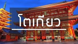 เที่ยวโตเกียว-ทัวร์โตเกียว-10-สถานที่ท่องเที่ยวโตเกียวด้วยตัวเอง