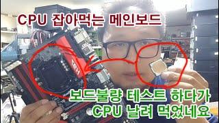 [부산컴퓨터수리 피시가와] CPU고장내는 불량 메인보드…