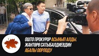 Ошто прокурор асынып алды. Жантөрө Сатыбалдиевдин абалы оорлоду
